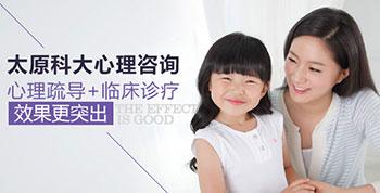 太原科大心理咨询中心简介